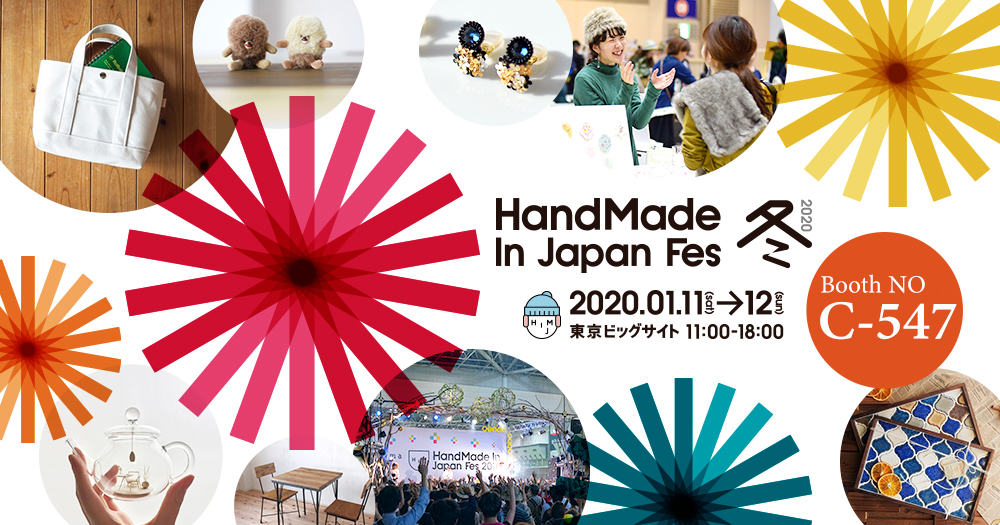 HandMade In Japan Fes 冬2020