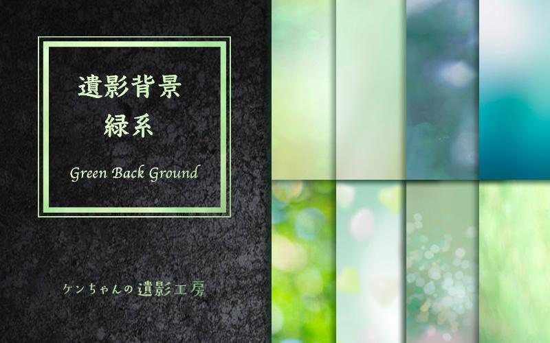 遺影背景-緑