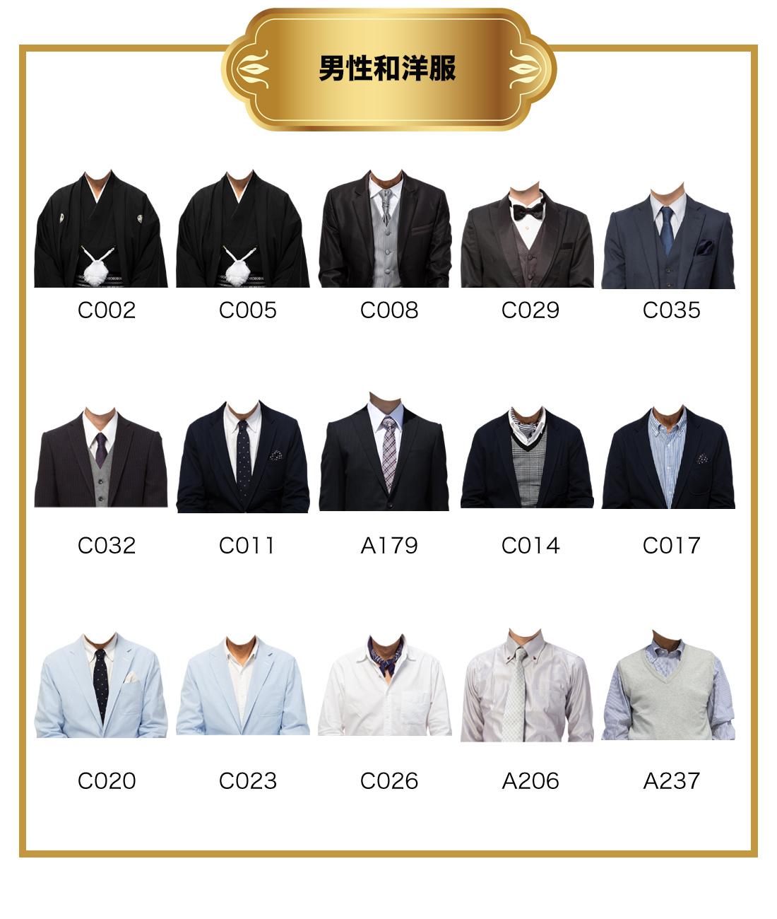 男性 - 和洋服