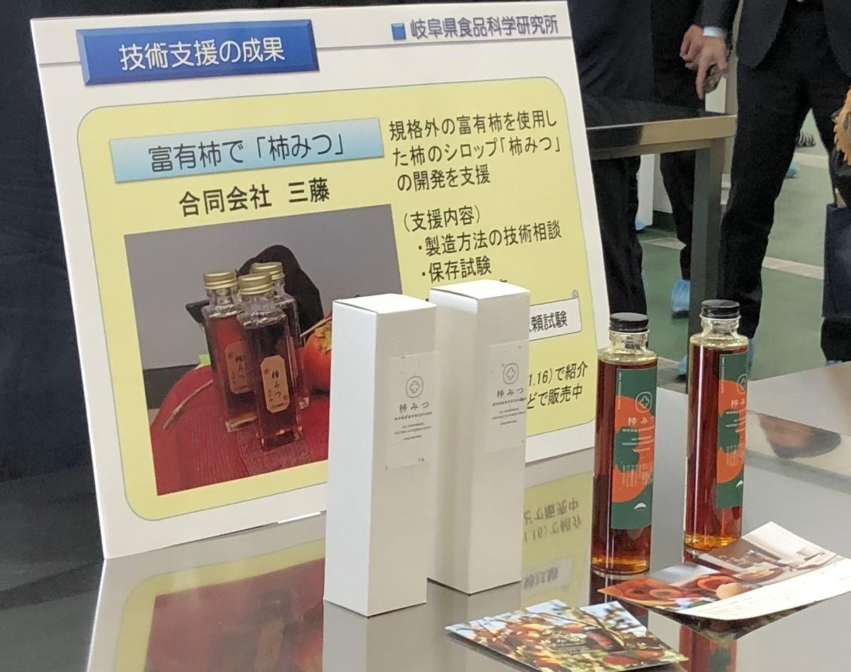平成31年4月3日  岐阜県食品科学研究所 開所記念式典
