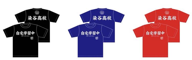 染谷高校Tシャツ『自宅学習中』モデルも販売します!!