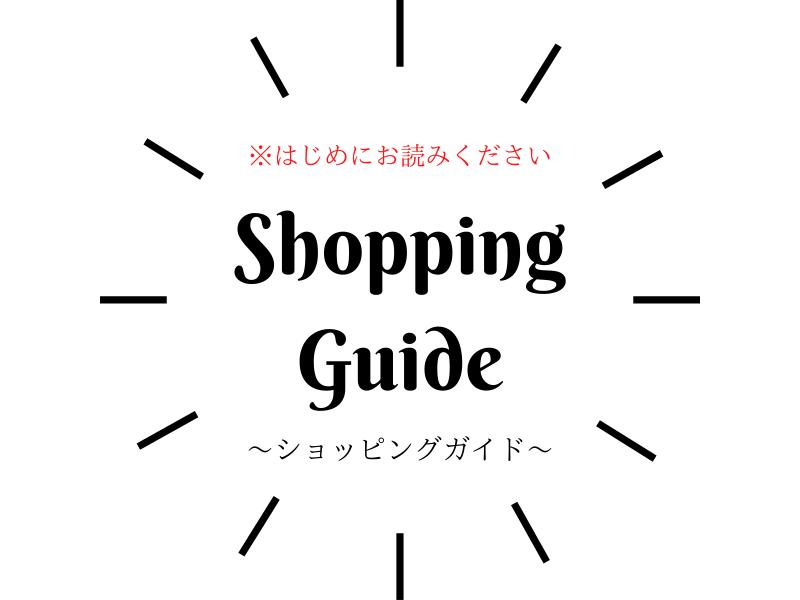 【はじめにお読みください】DOGCAT COCO ショッピングガイド