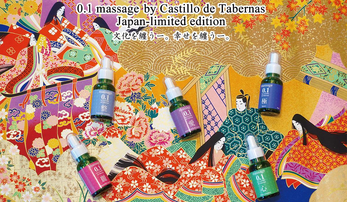 【お知らせ】0.1 Massage ~日本限定30ml販売開始
