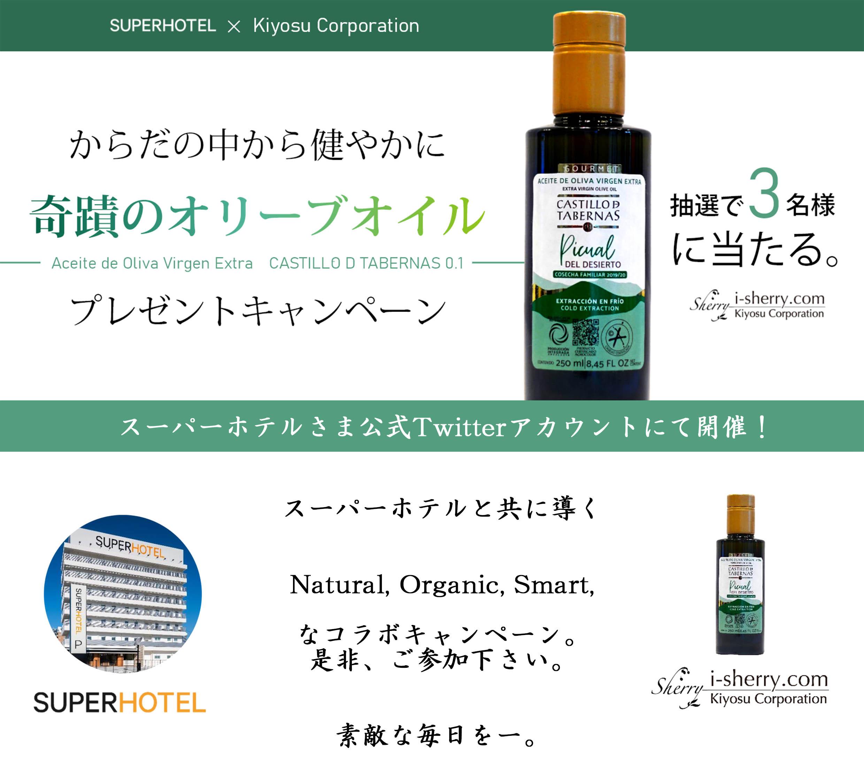 【お知らせ】LOHASなホテル スーパーホテル様とTwitterコラボキャンペーンが開催
