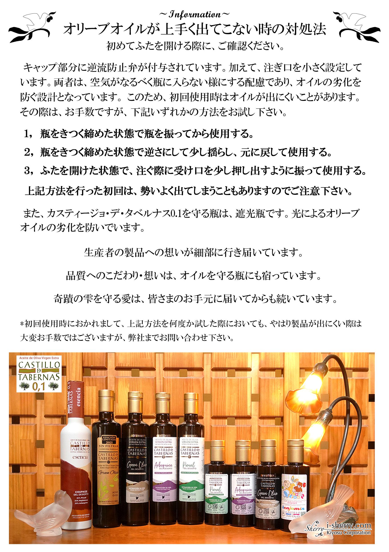 【お知らせ】オリーブオイルが瓶から上手く出ない時の対処法