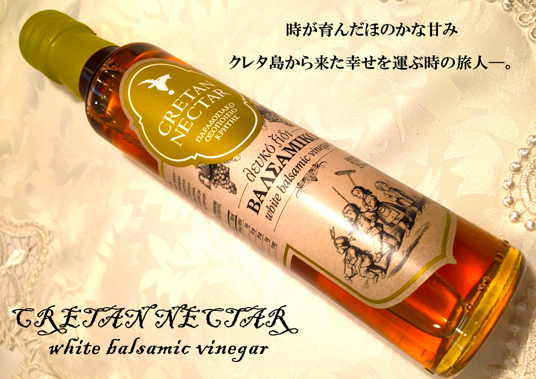 """【新商品】オリーブオイルにぴったりな白バルサミコ酢""""CRETAN NECTAR""""取り扱い開始"""