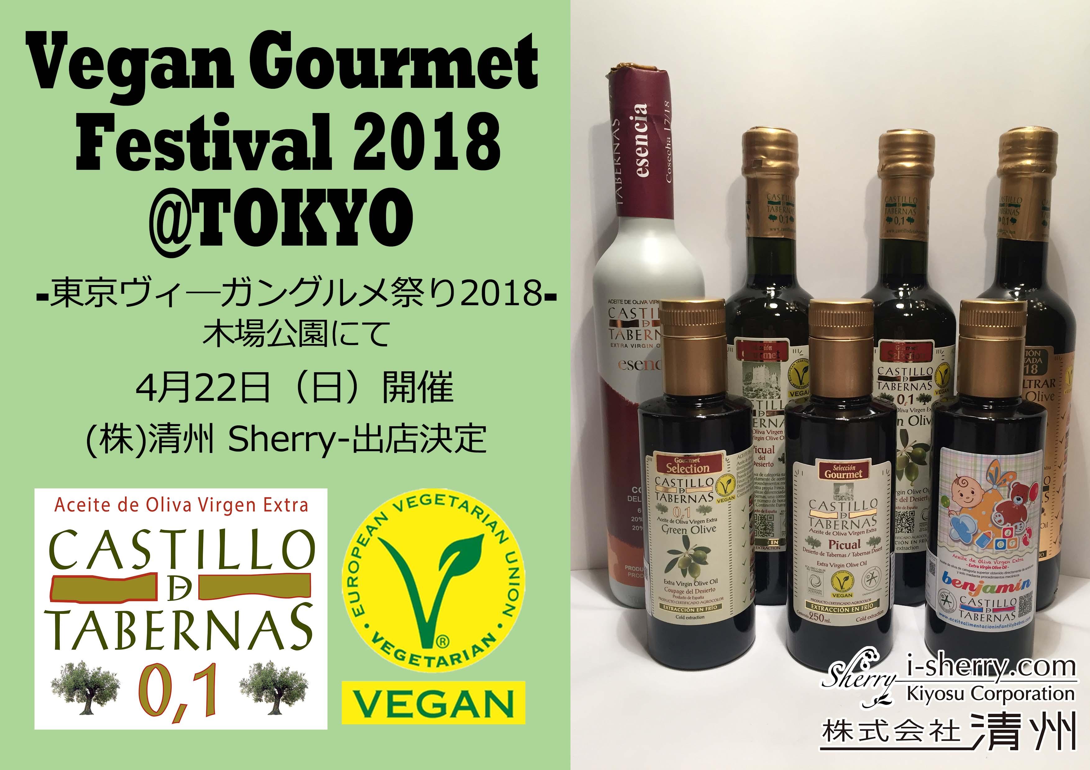 東京ヴィ―ガングルメ祭り2018に出店決定【4月22日開催】