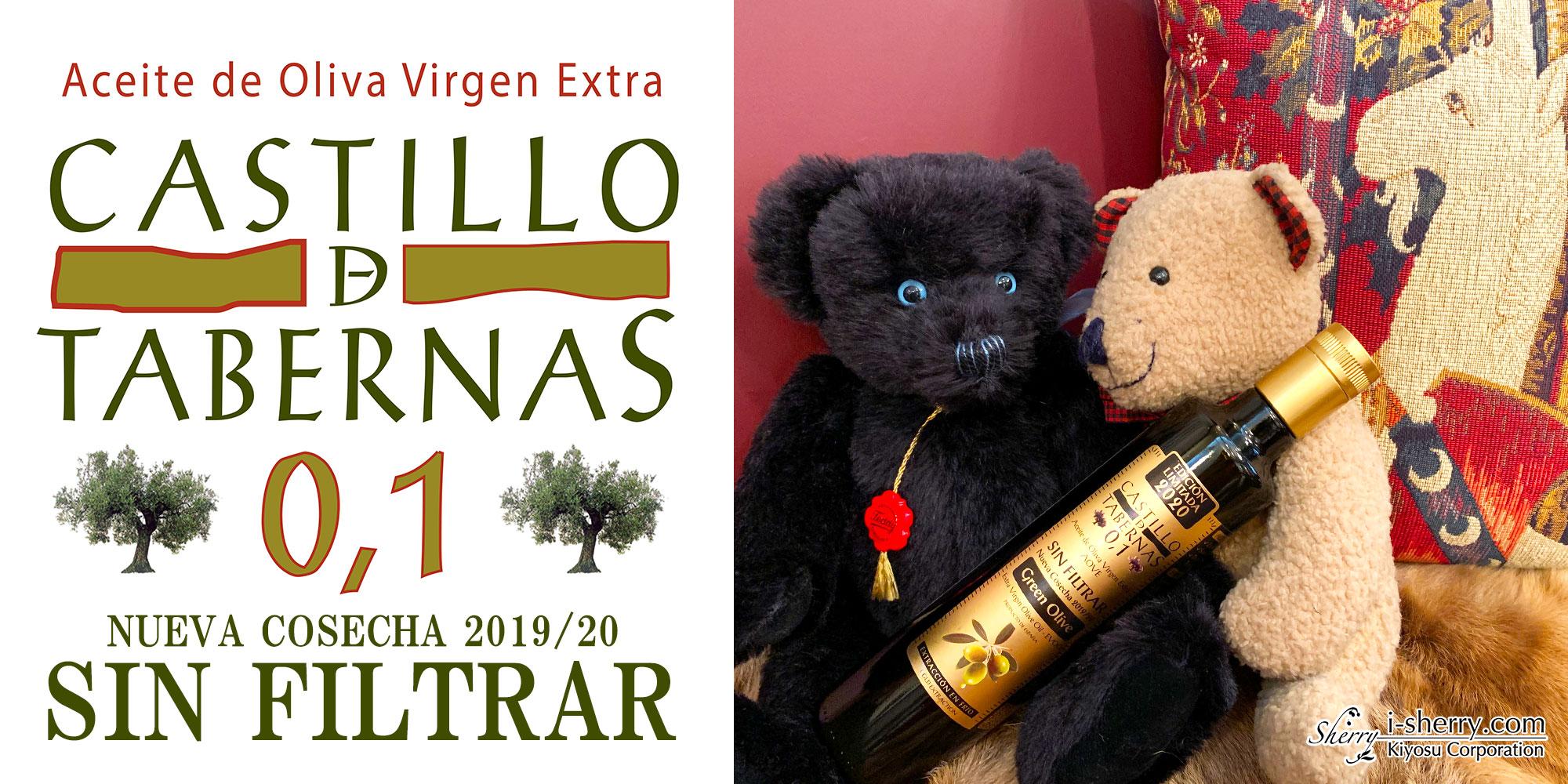 【おすすめ】カスティージョ・デ・タベルナス0.1シンフィルター2020取り扱い開始