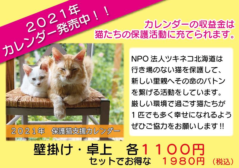 2021年ツキネコ保護猫支援カレンダー販売のお知らせ