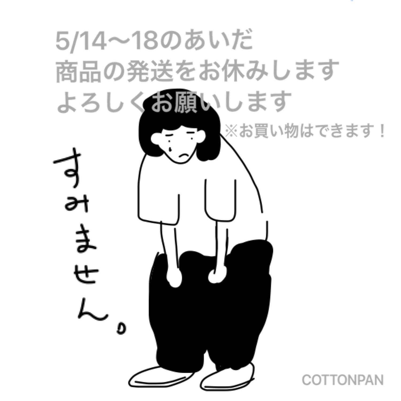 5/14〜18 お休み