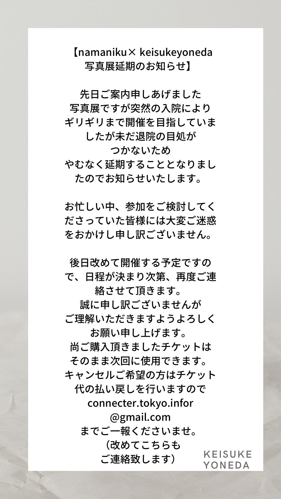 Namaniku ×Keisukeyoneda写真展延期のお知らせ