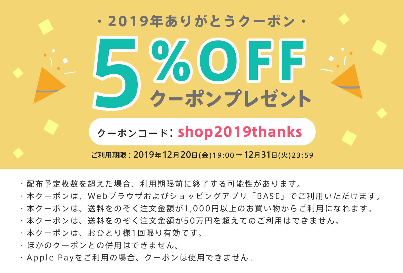 【info】BASEから1年間の感謝を込めて。5%クーポンプレゼント中!【12/31まで】