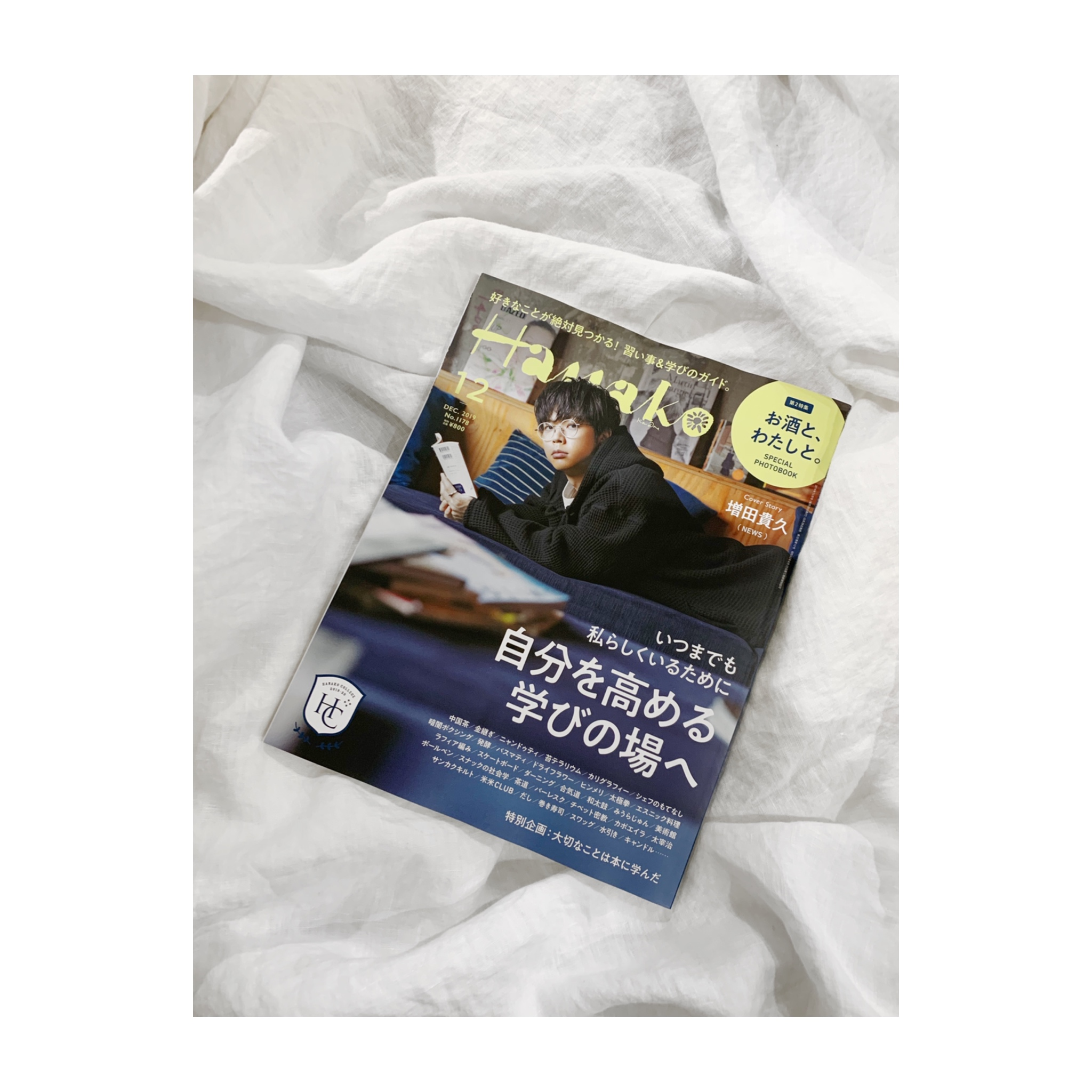 【press release】HANAKO12月号 増田貴久さん着用