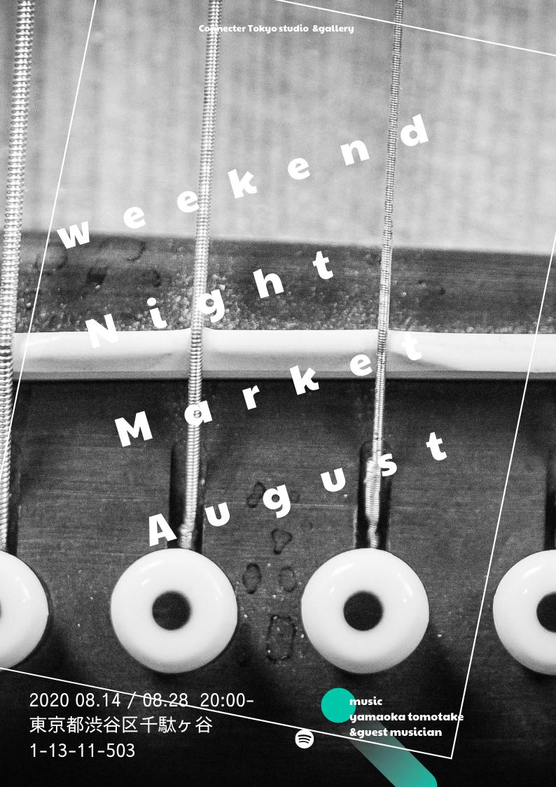【August event】 今週末はweekend Night Market