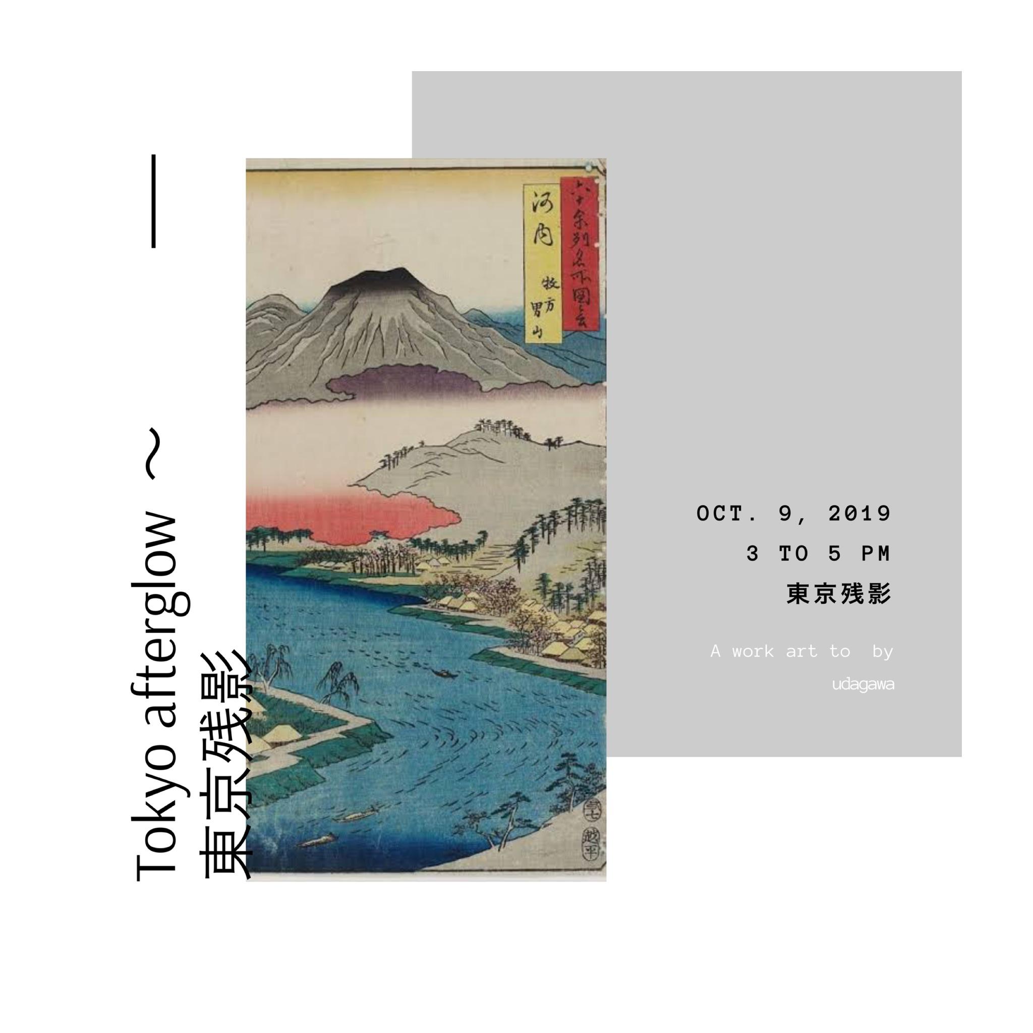 "【New release】""東京残影"""