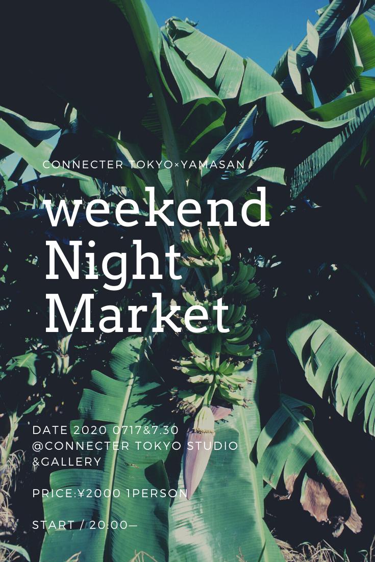 【event】 7.17 weekend Night Market開催決定