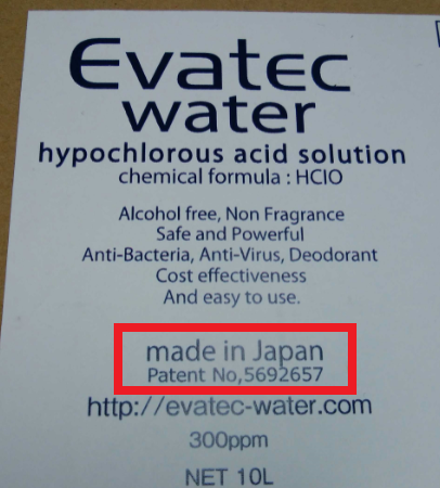 緩衝法(特許製法)の無断使用による次亜塩素酸水が 製造・販売されている件について