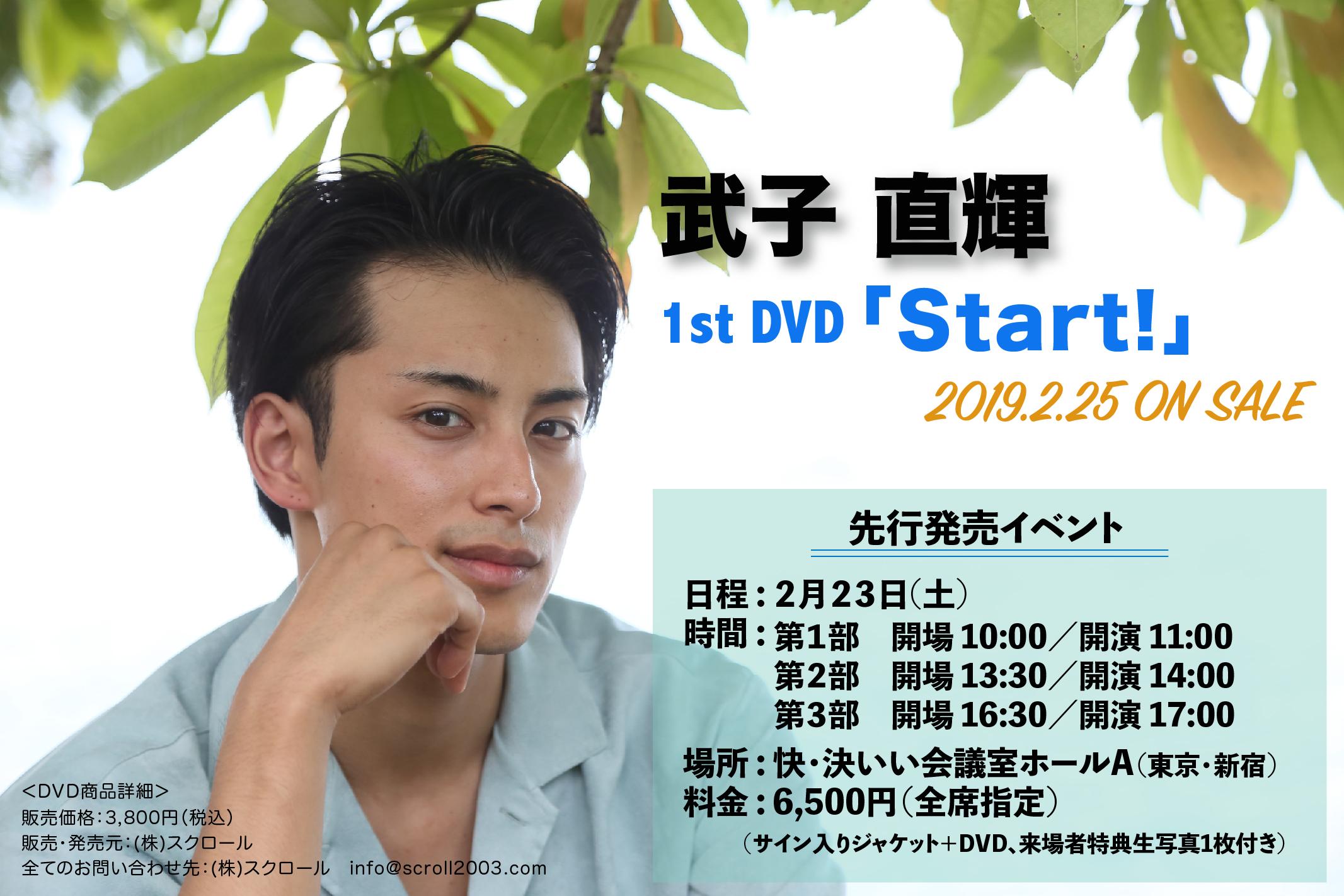 武子直輝さん1st DVD「Start!」発売決定!&イベント詳細発表