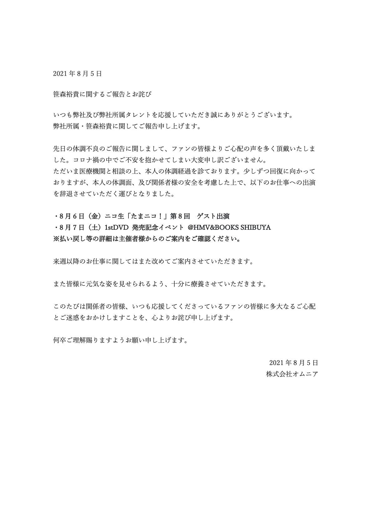 笹森裕貴さん1stDVD『Profile』発売記念イベント及びDVD発売の再延期のお知らせ