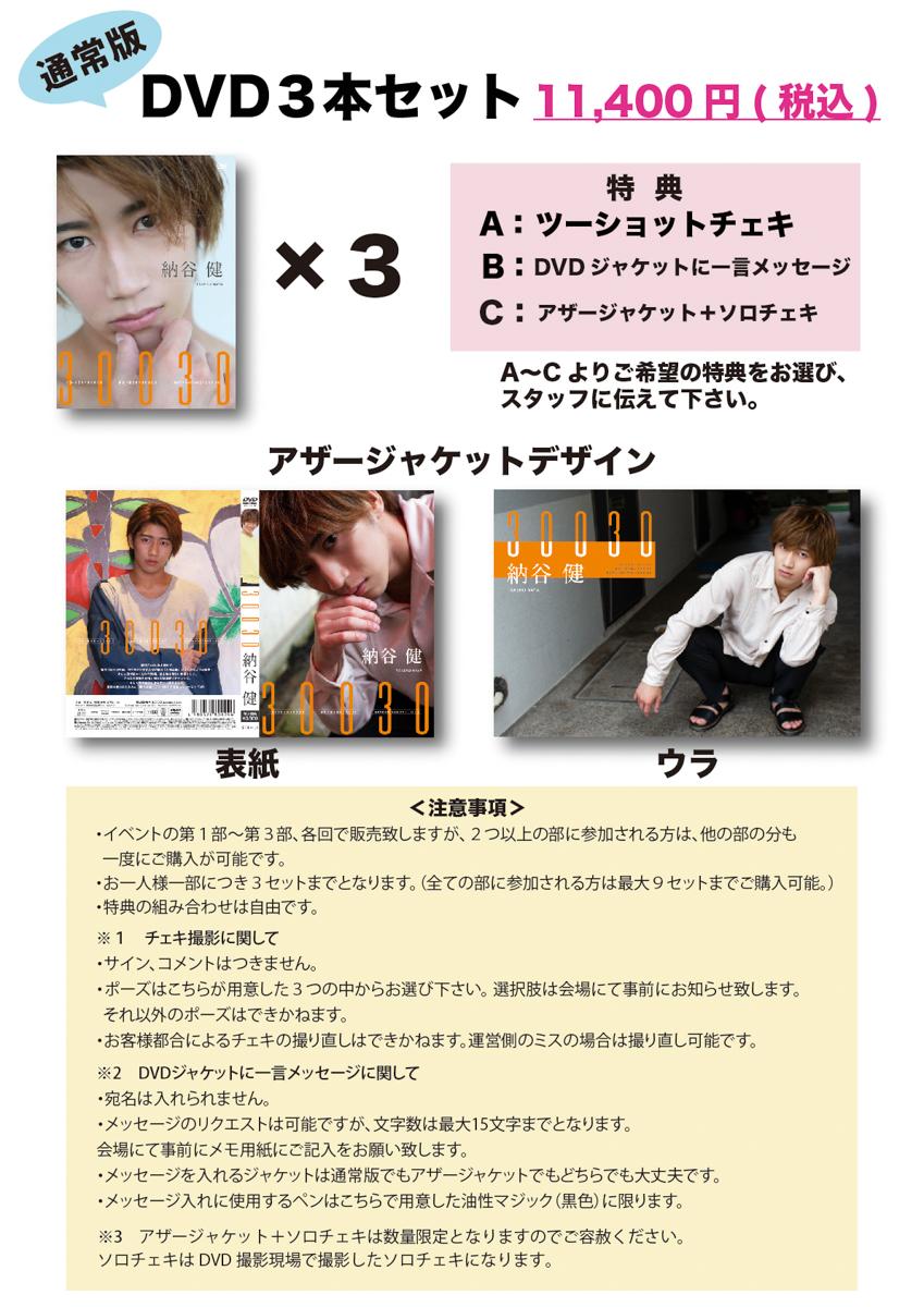 納谷健さん1st DVD先行発売イベント追加告知!!