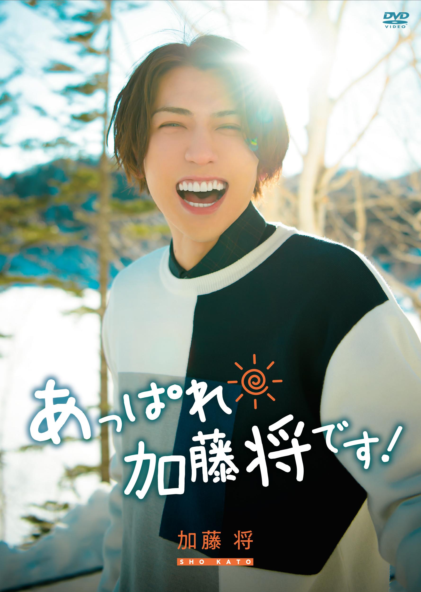 加藤将さん1st DVD『あっぱれ☀加藤将です!』先行発売イベント<詳細>