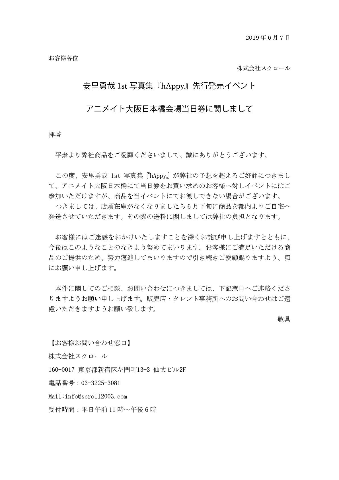 安里勇哉さん1st 写真集『hAppy』先行発売イベント アニメイト大阪日本橋 当日券に関しまして