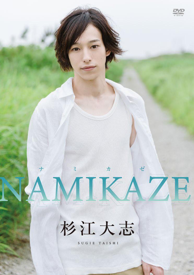 【杉江大志さん1st DVD『NAMIKAZE』ご本人コメント付き上映会イベント】について