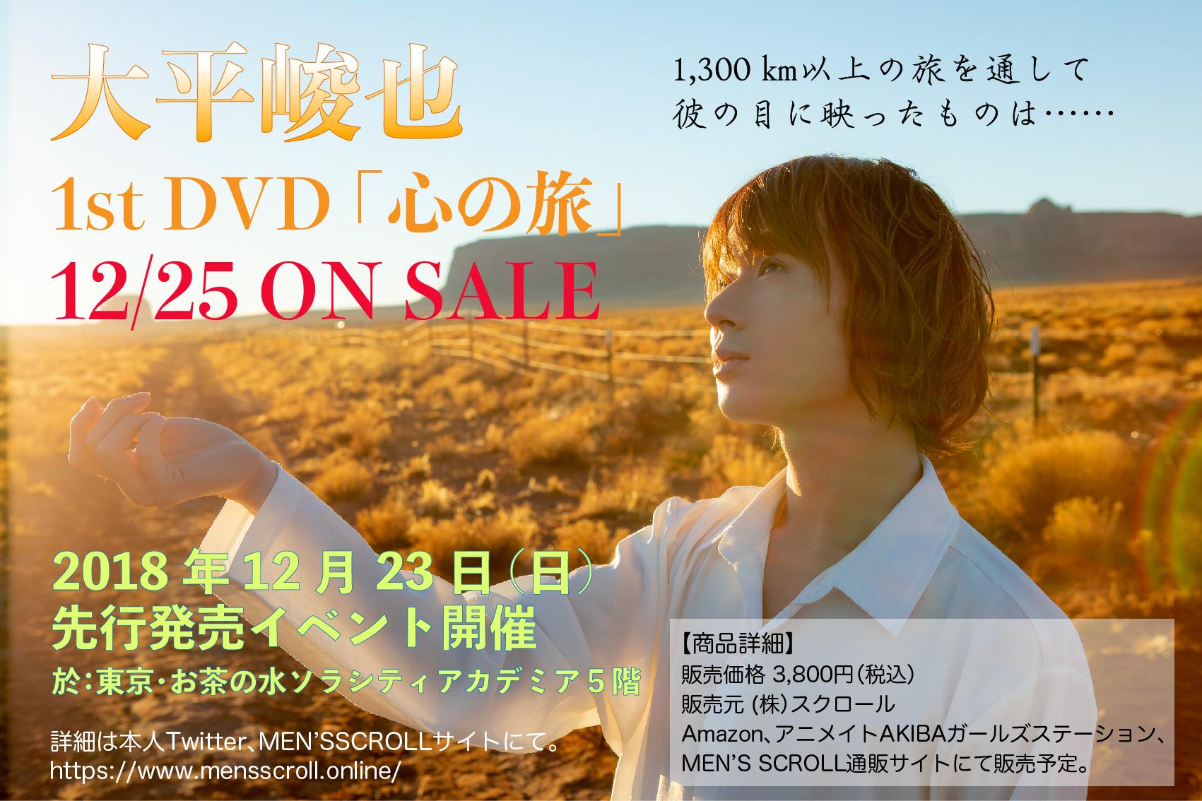 大平峻也さん1st DVD発売&先行発売イベント開催決定!