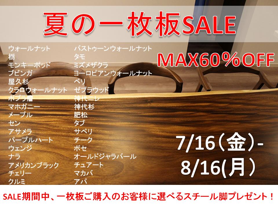 【HOT】夏の一枚板SALE 7/16(金)-  8/16(月)MAX60%OFF