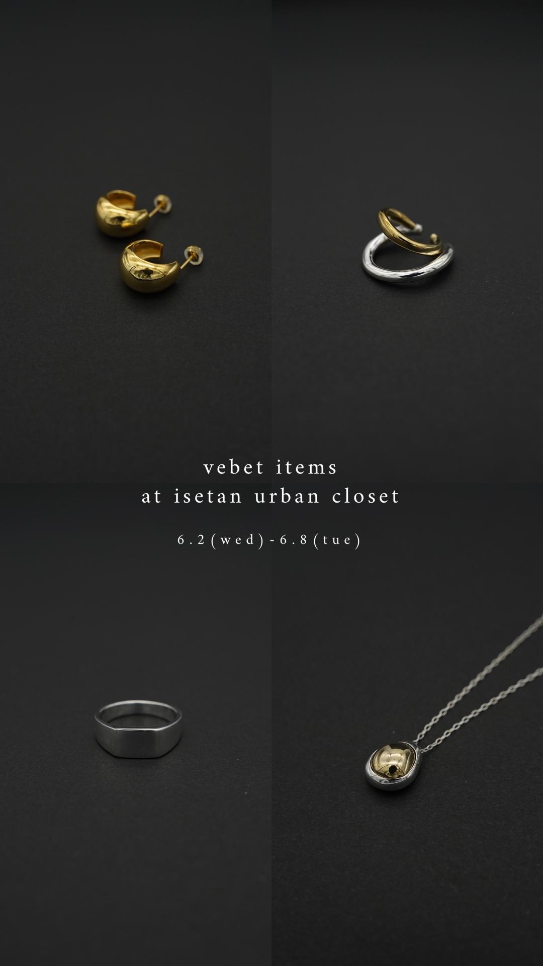 イベントお知らせ:vebet items at ISETAN urban closet