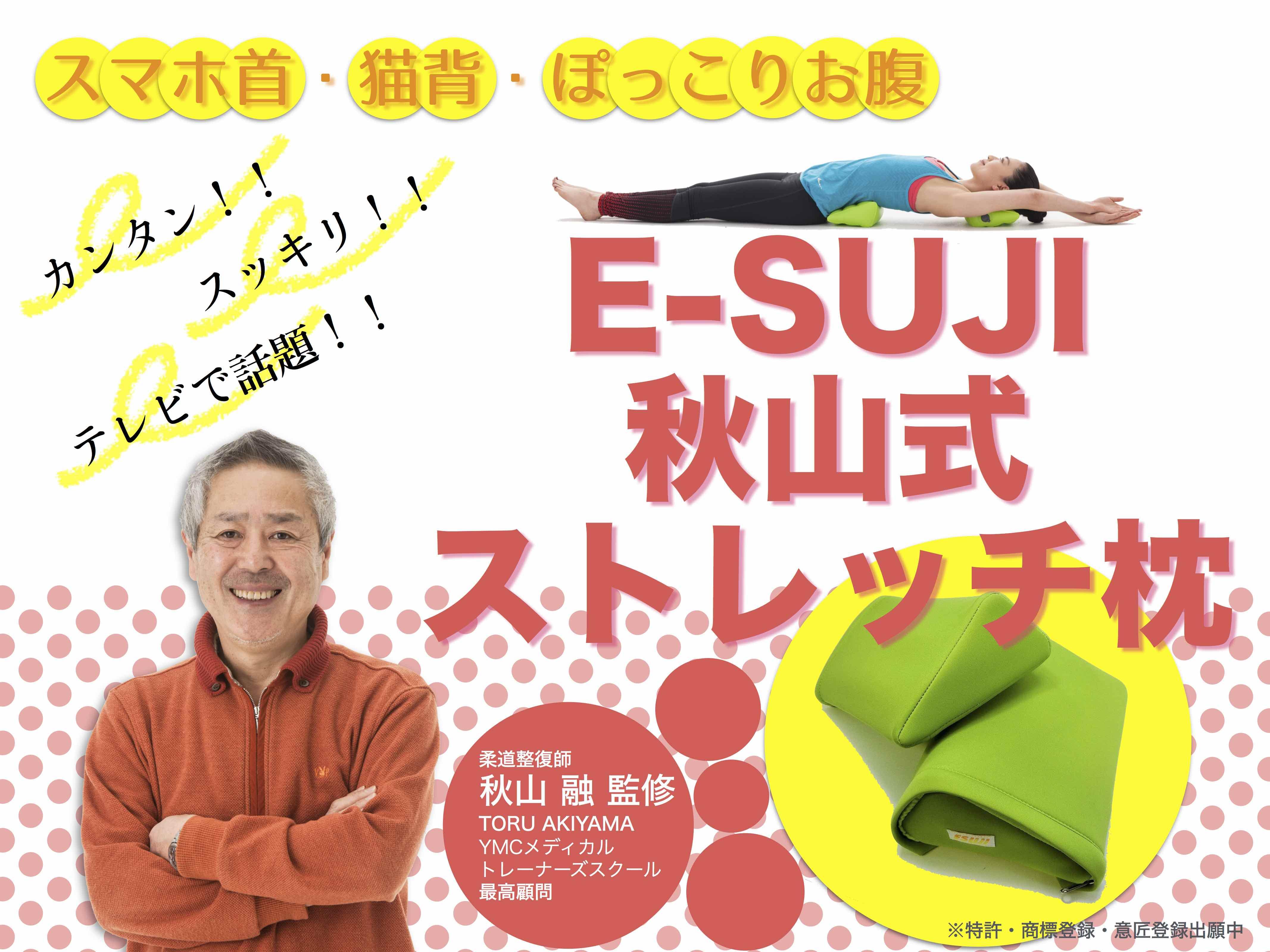 秋山式ストレッチ枕がテレビで紹介予定です。