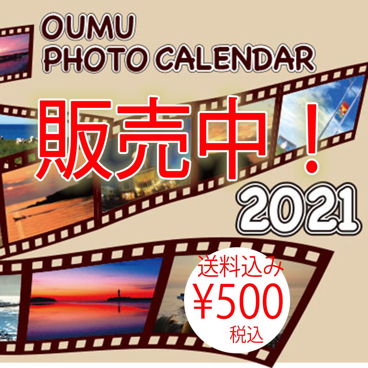 2021雄武町フォトカレンダー販売中