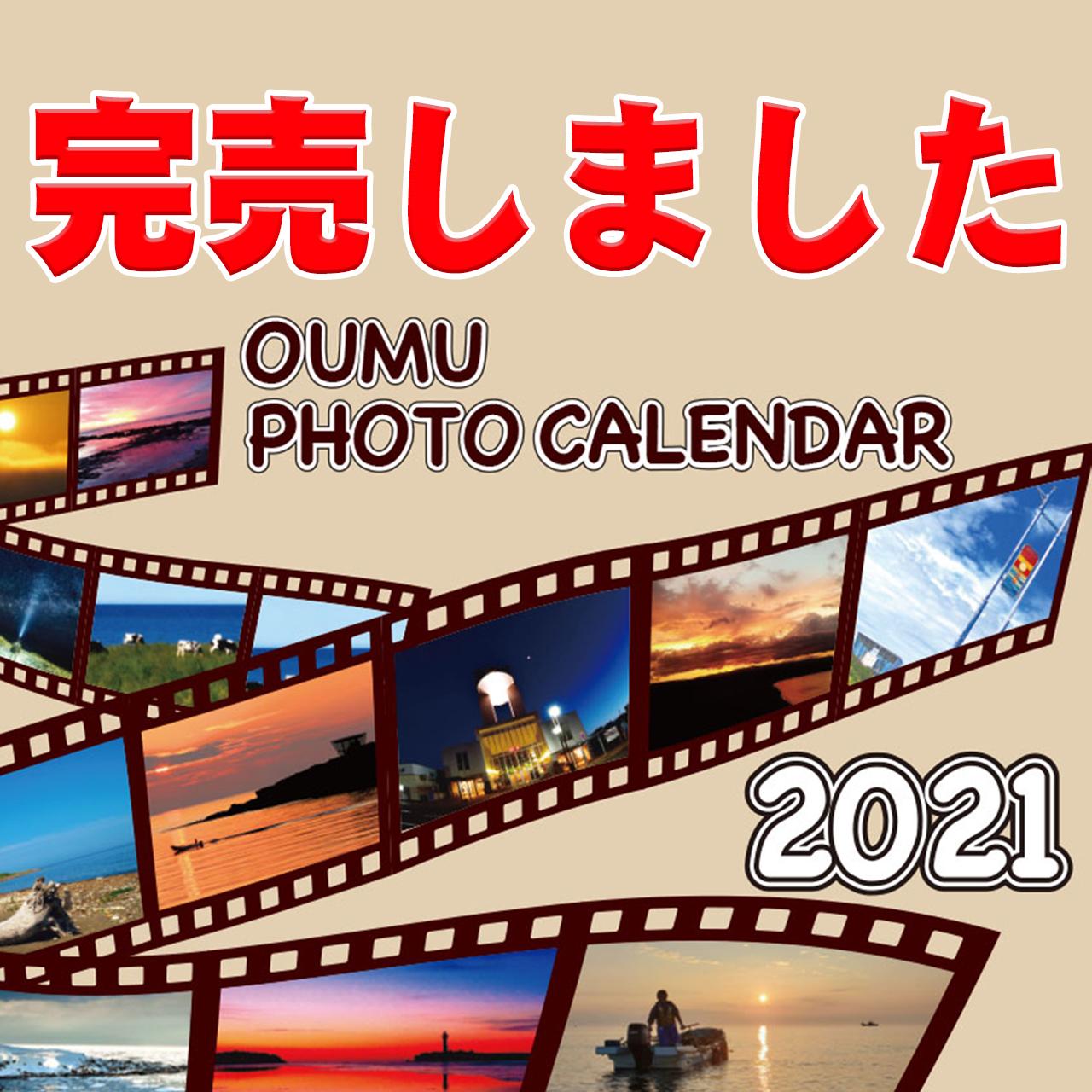2021雄武町フォトカレンダー完売しました。