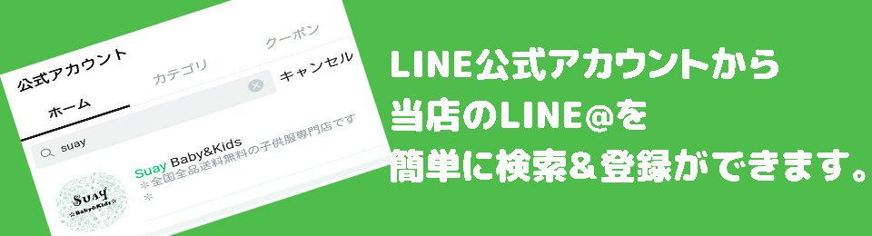 LINE公式アカウントから当店のLINE@を簡単に登録が可能です!!!