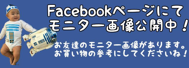 Facebookにモニター画像コーナーオープンしました