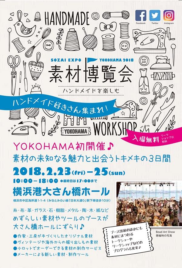 2/23-25 素材博覧会 at 横浜大さん橋!