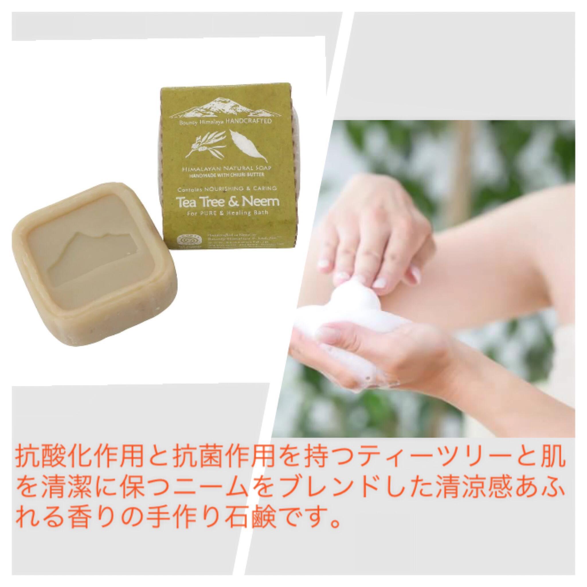 100%天然植物由来。敏感肌やアトピーでお悩みの方からも大人気の「ティーツリー&ニーム石鹸」