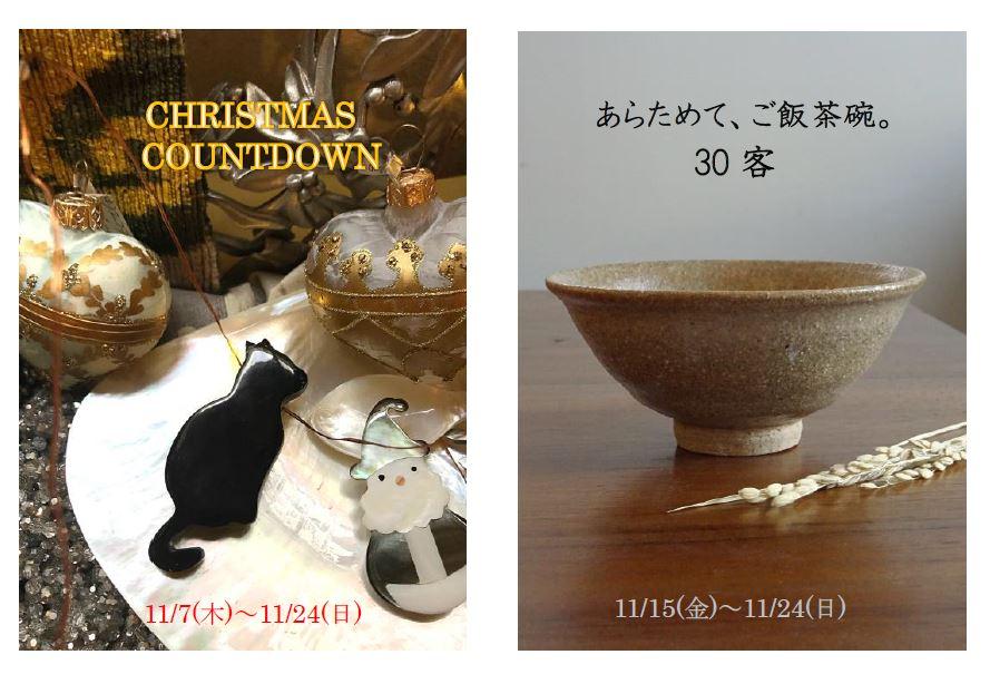 イル ヴィアッジョ/倉田牧郎 コラボ展 11月7日~24日 11:00~16:00 in 鎌倉