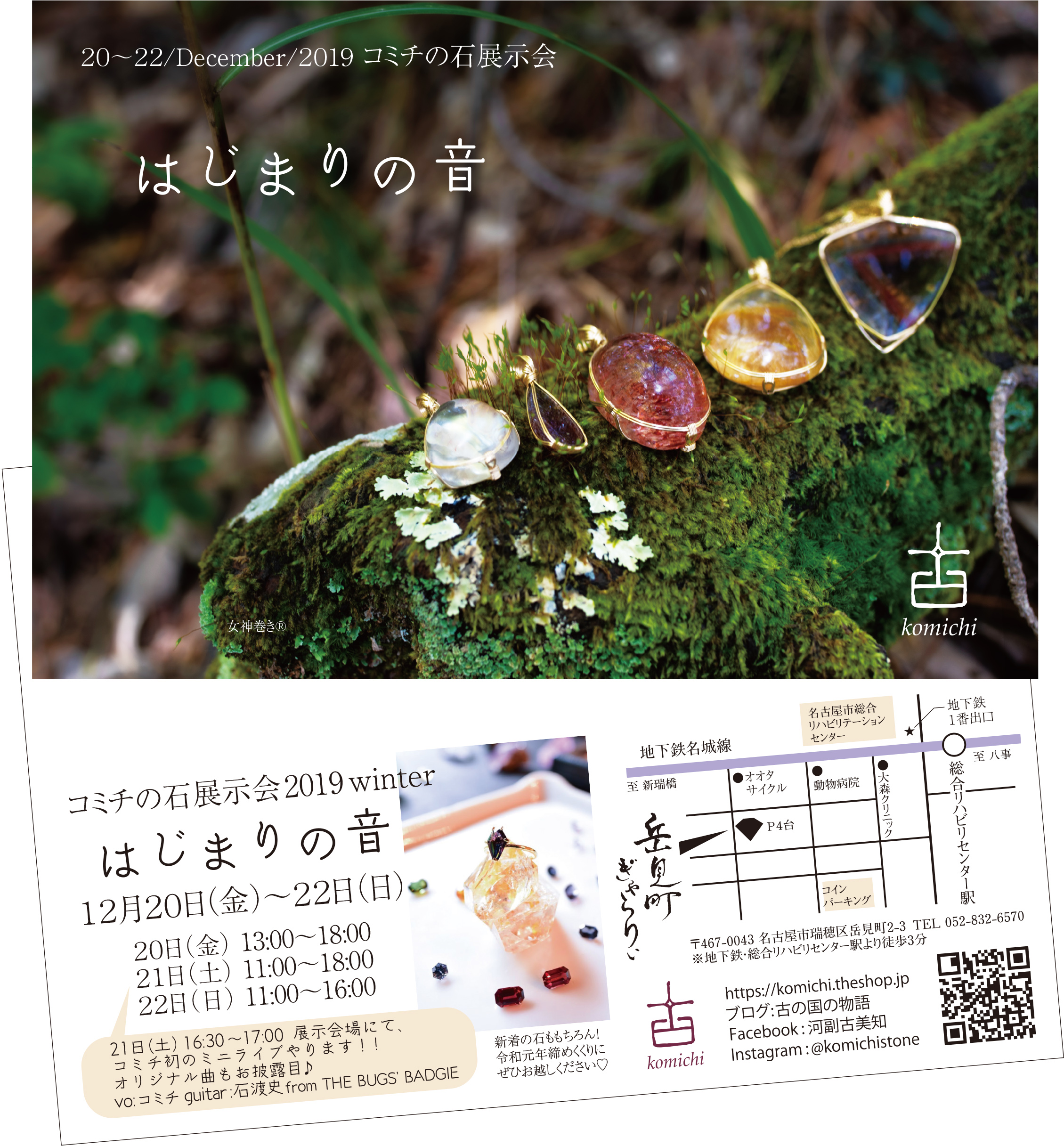 今週末は名古屋で展示会です!