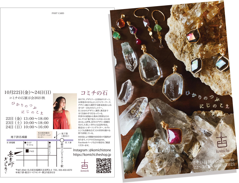 10月コミチの石展示会のお知らせ