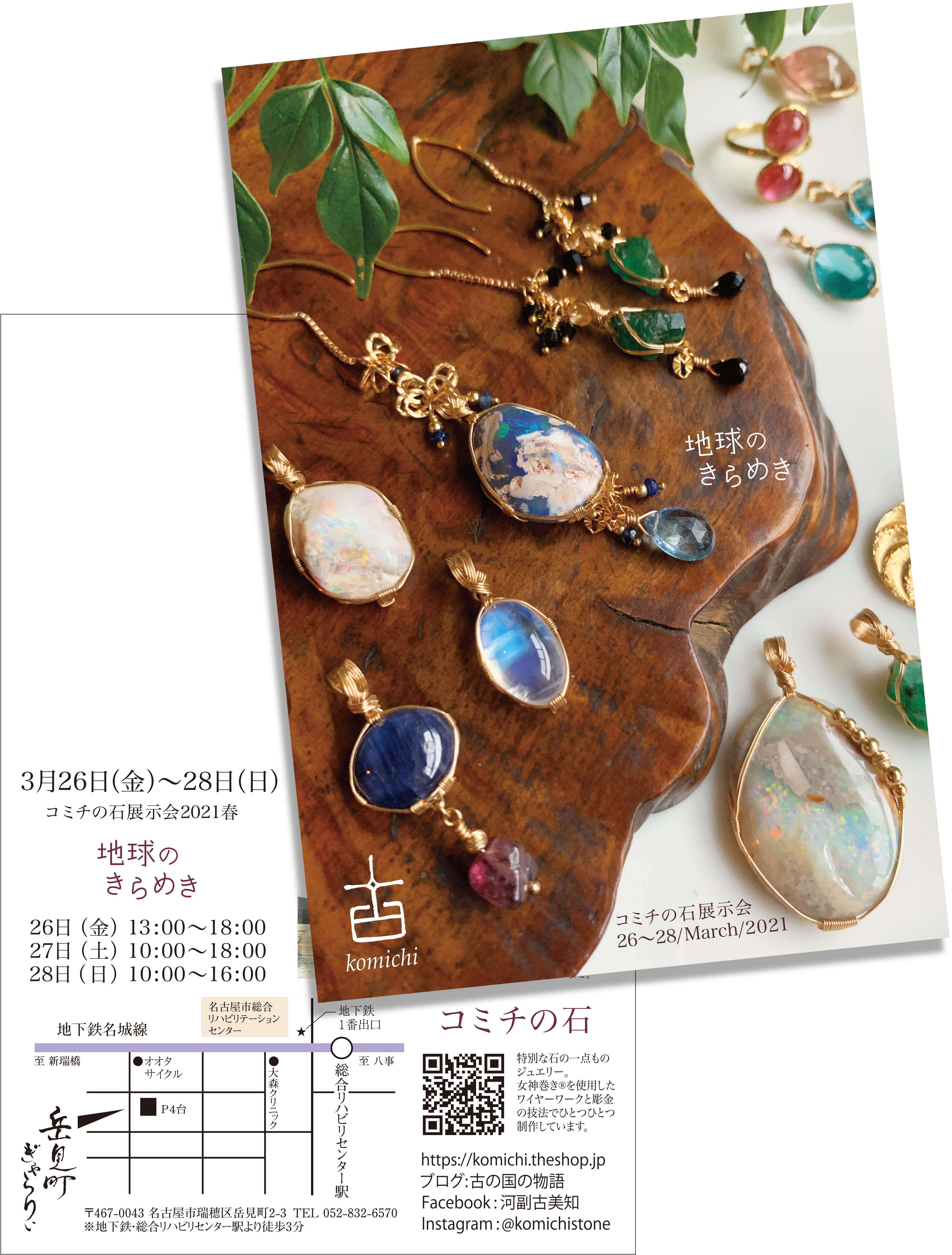 3月、コミチの石展示会!