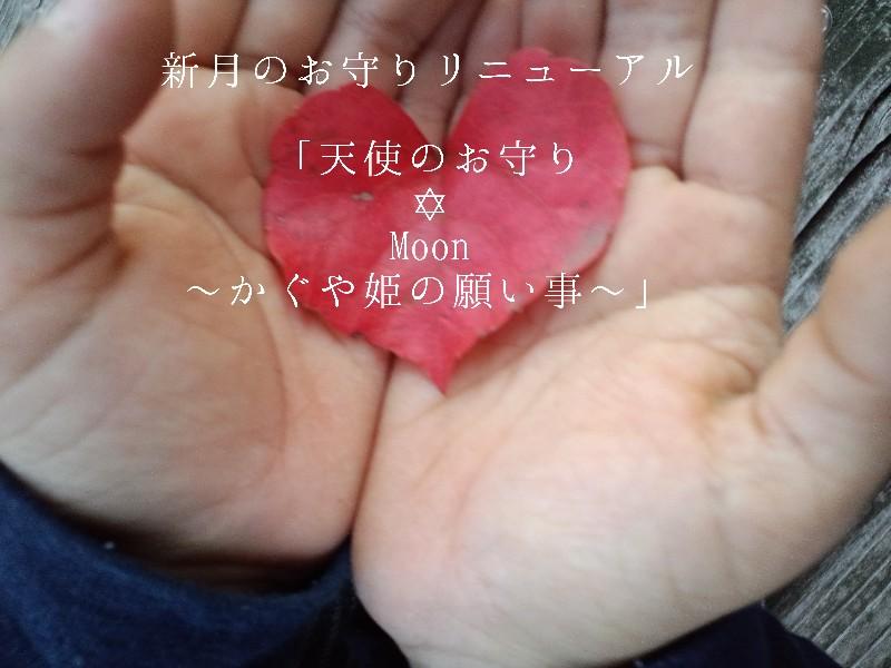 新月のお守り☆リニューアル!「天使のお守り✡Moon~かぐや姫の願い事~」