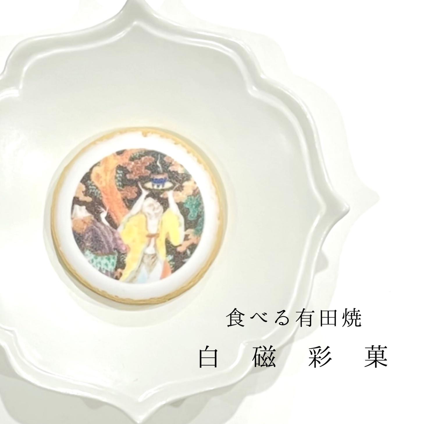 食べる有田焼【白磁彩菓】