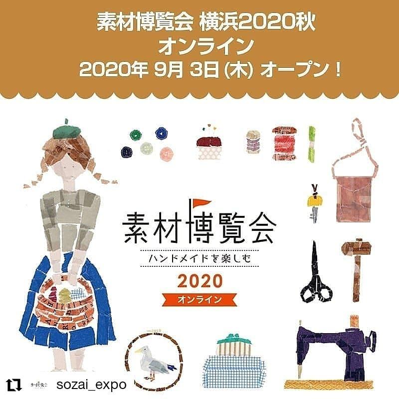 素材博覧会Yokohama2020秋オンラインに参加します。9/3~9/30 キャンペーン順次色々♪