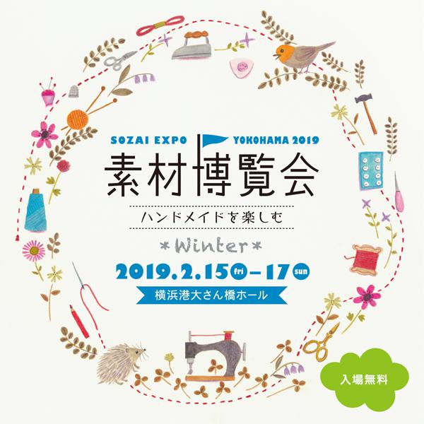 素材博覧会 Yokohama 2019冬 に出店します♪