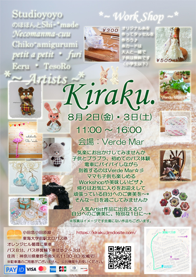 Kiraku. おうちマーケット8月2~3日 11:00~16:00 の為8日より再開致します。