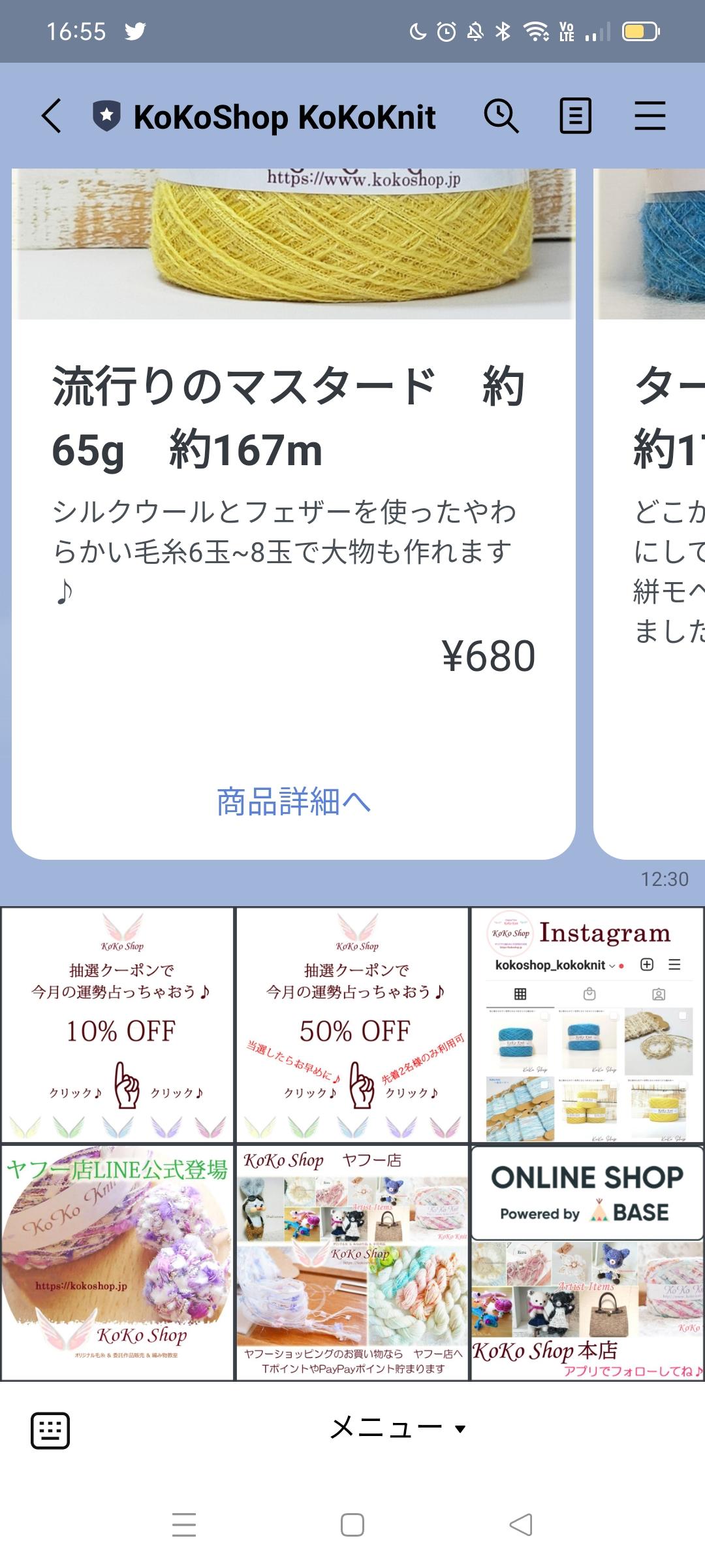 KoKo Shop LINE公式リニューアルしました💕