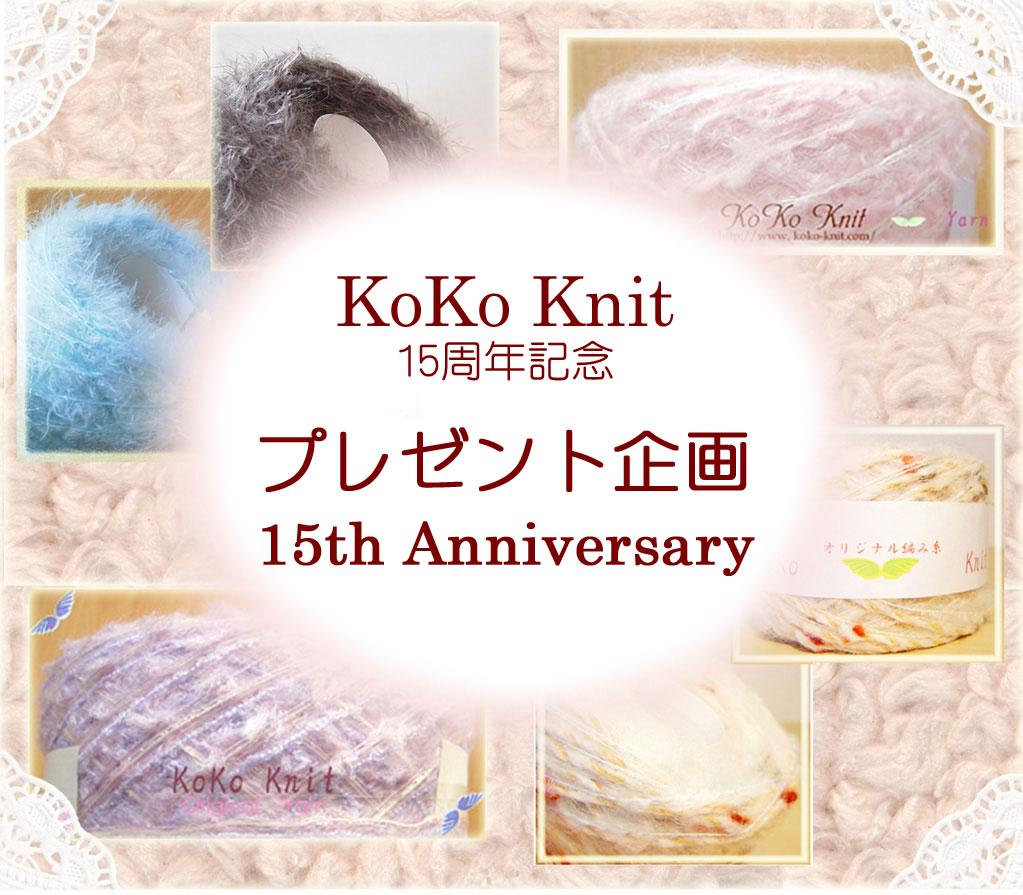 プレゼント企画 KoKoKnit15周年記念 開催中♪ 詳しくはBlogまで(*^。^*)