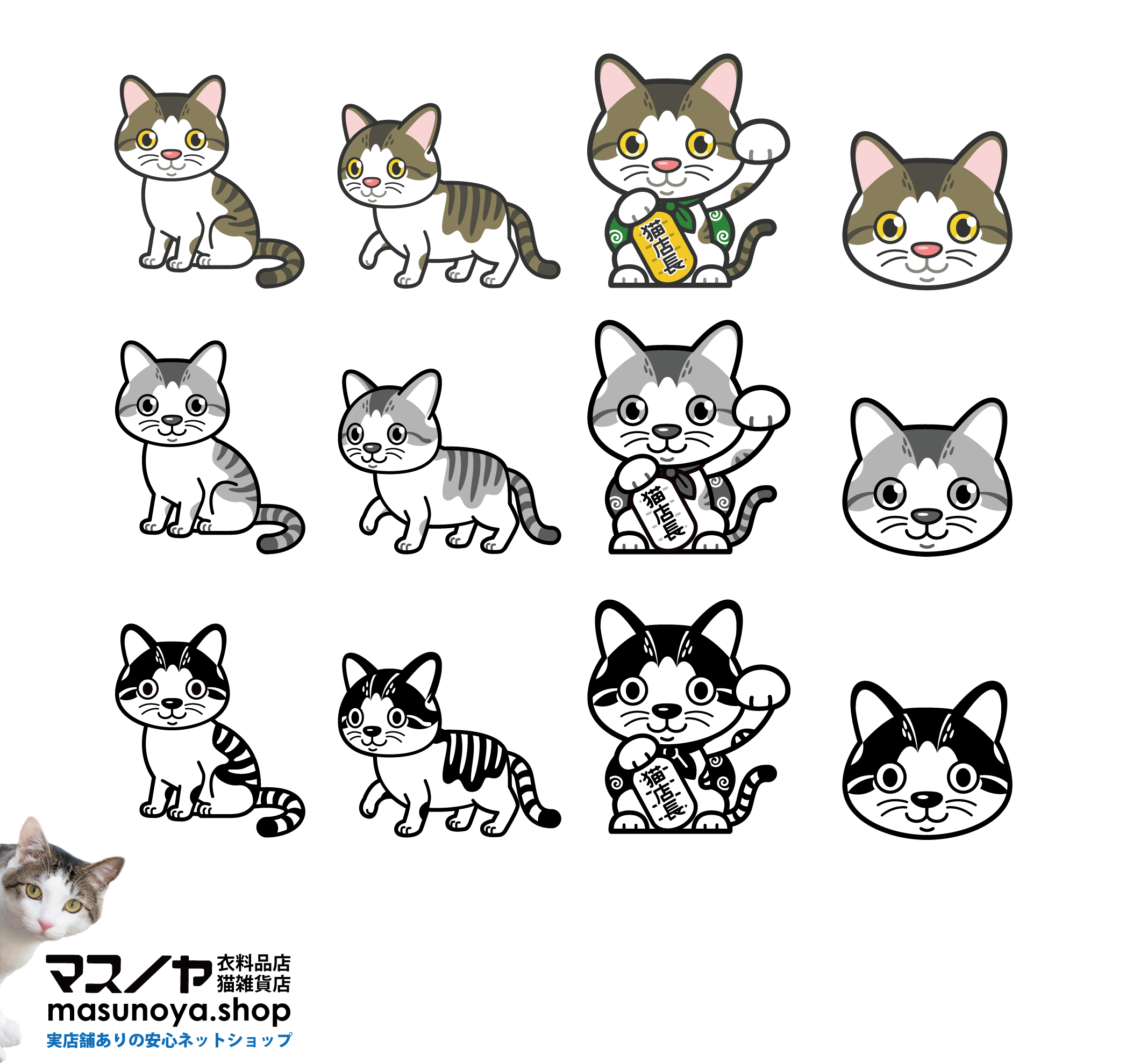 猫店長、キャラクターになる。