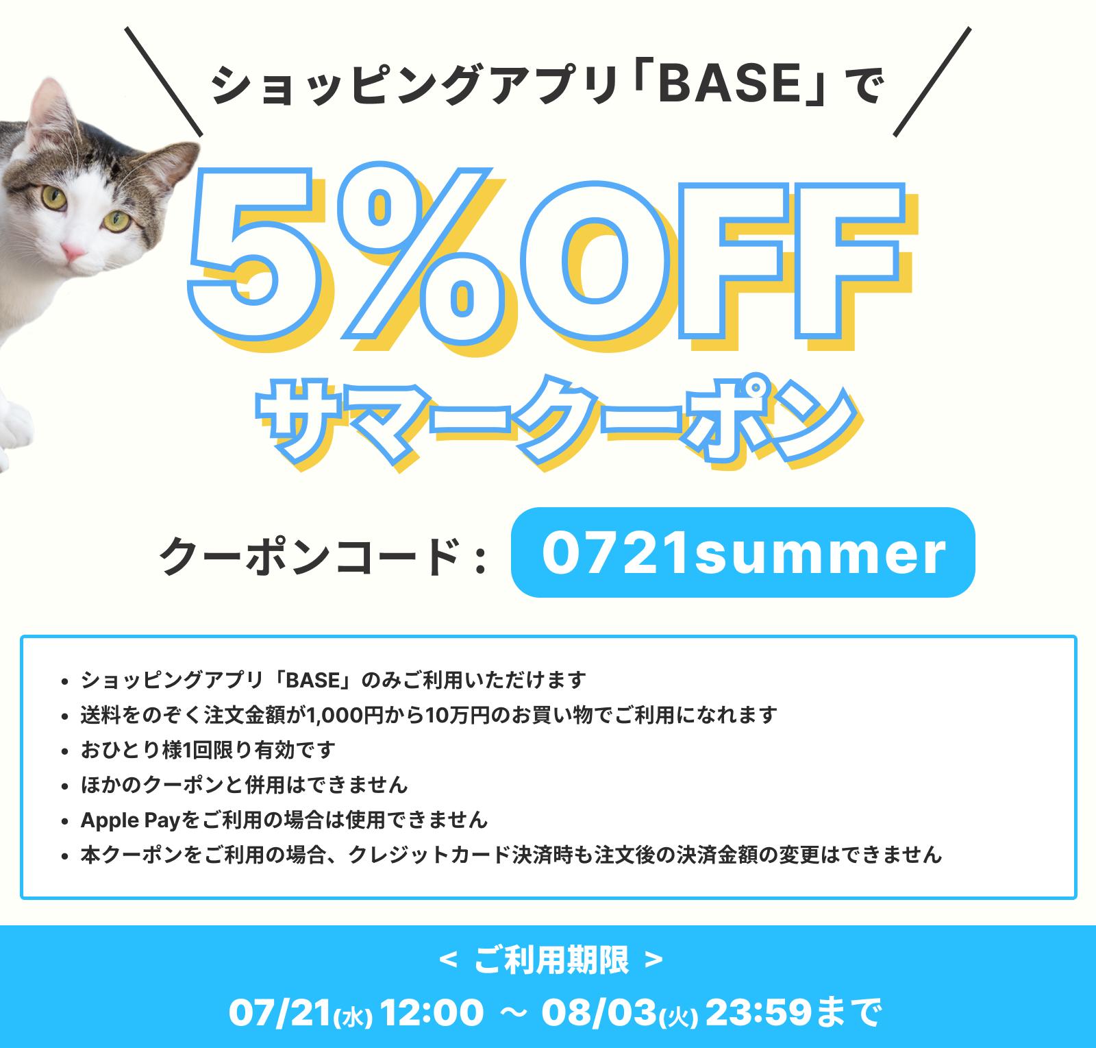 5%OFF夏のショッピングクーポン(7/21~8/3)